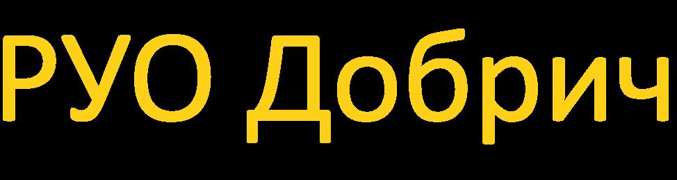 РУО Добрич